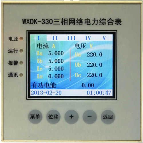 WXDK-330系列多功能电力仪表