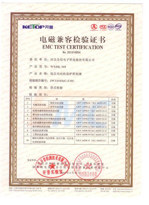 WXDK-360电磁兼容检验证书