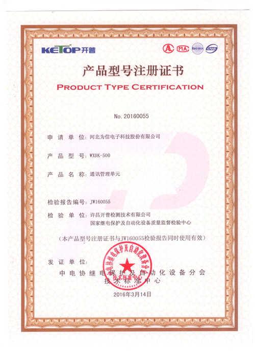WXDK-500产品型号注册证书
