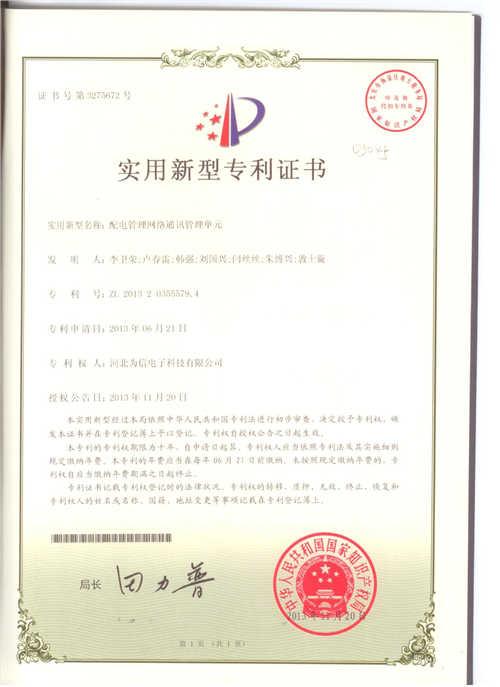 专利3配电管理网络通讯管理单元