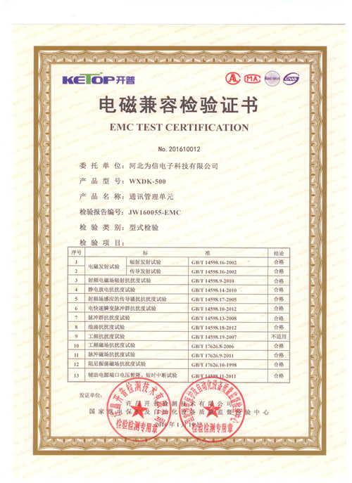 WXDK-500电磁兼容检验证书