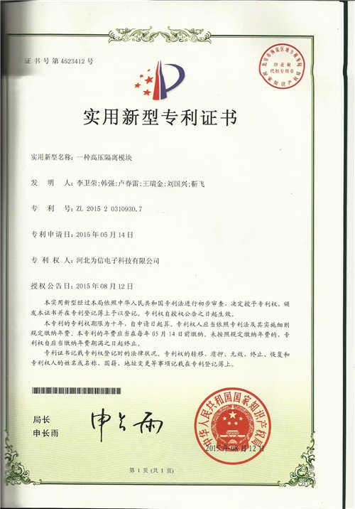 专利4高压隔离模块