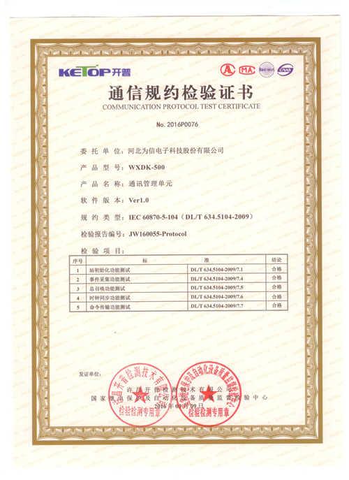 WXDK-500通信规约检验证书