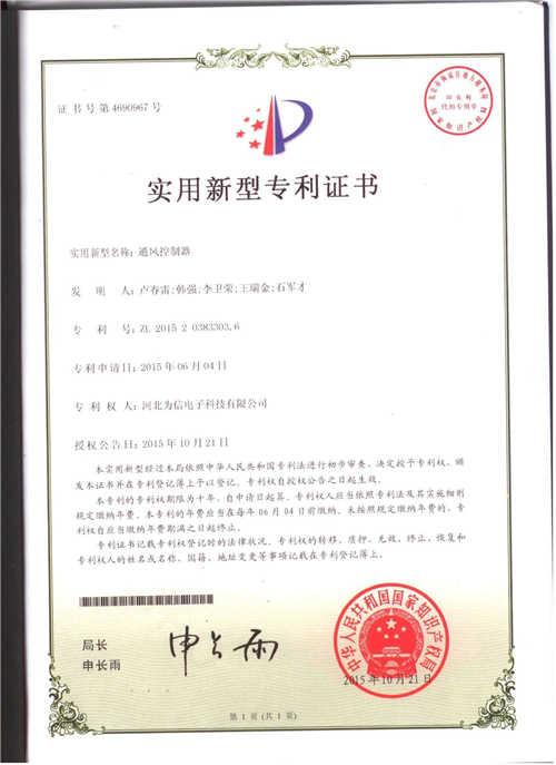 专利7智能通风控制器