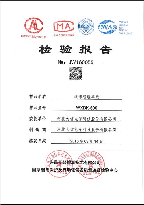 WXDK-500通讯管理单元检测报告