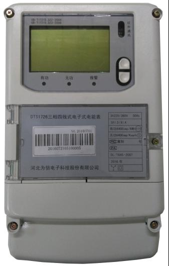 DTS1726三相四线式电子式电能表(0.2S级)