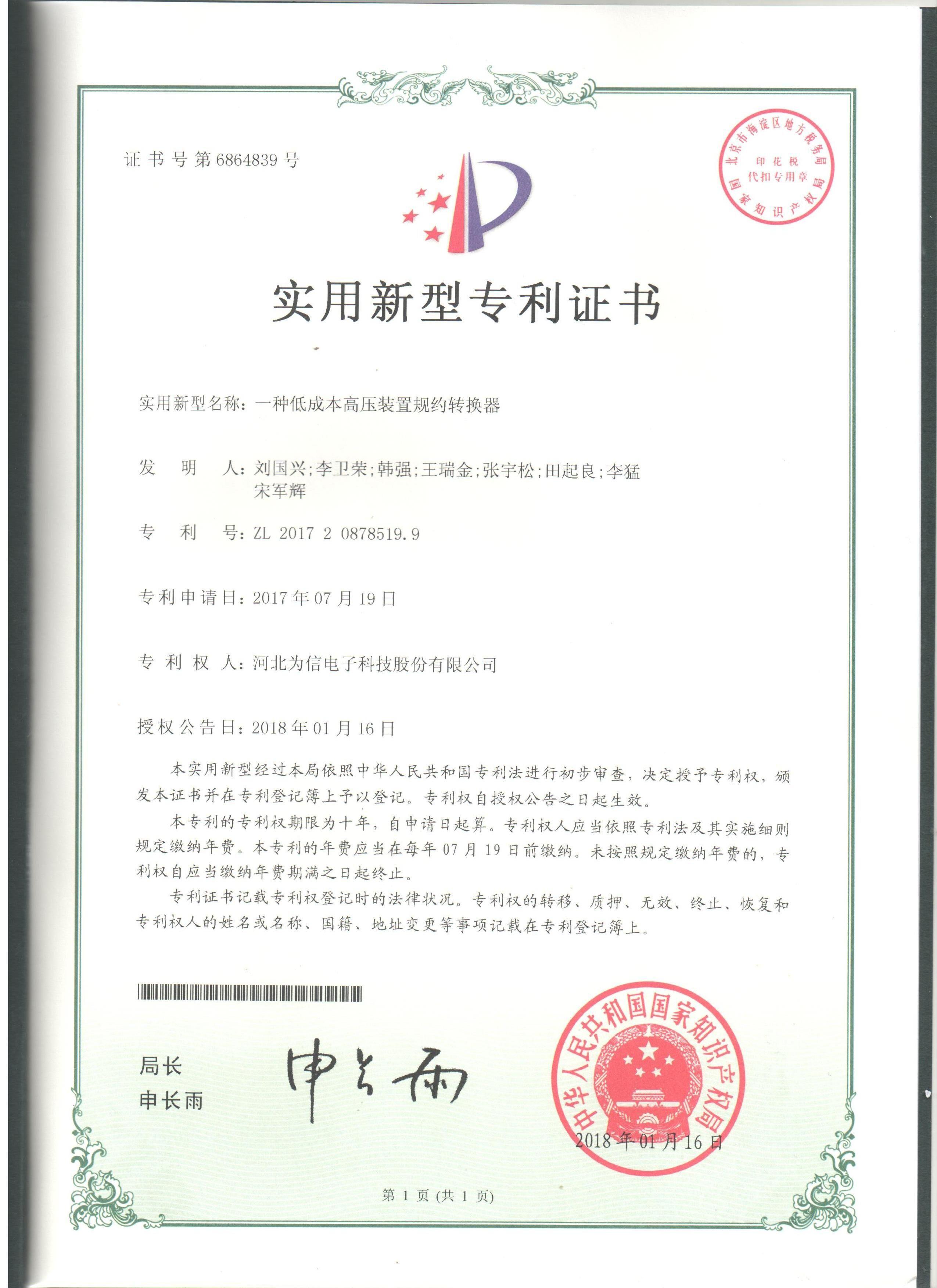 专利10一种低压成本高压装置规约转换器.jpg