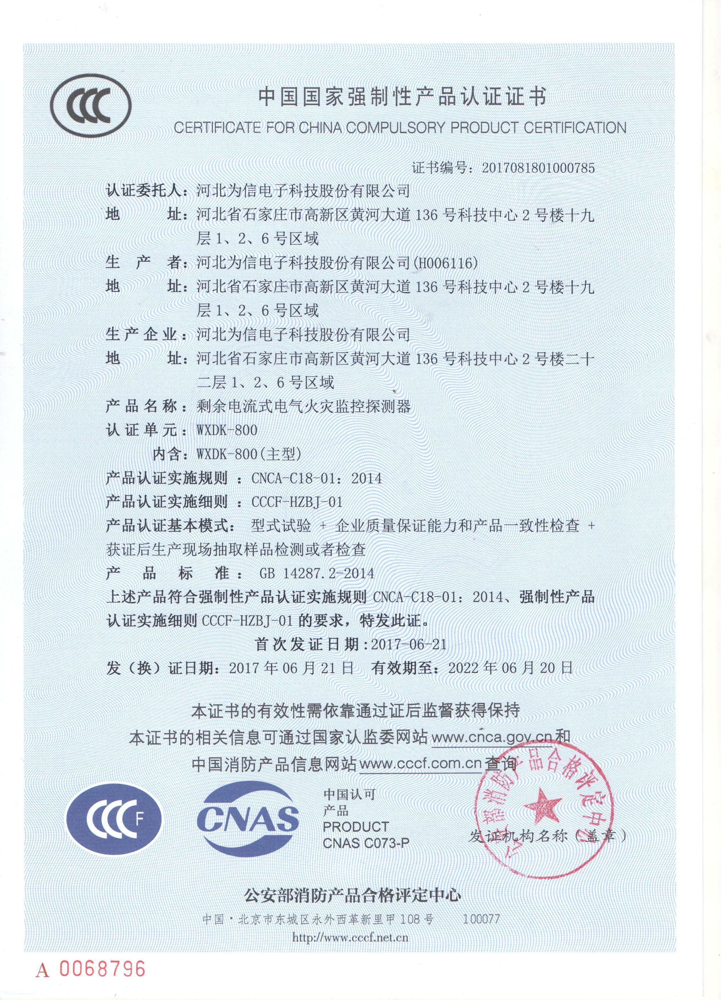 强制性认证剩余电流式火灾监控探测器