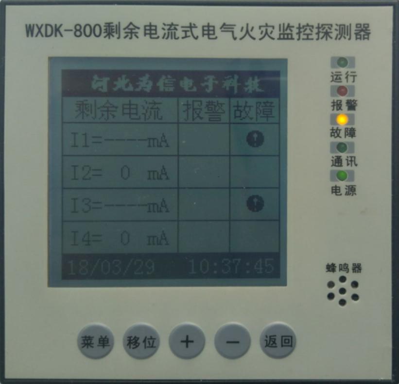 WXDK-800剩余电流式电气火灾监控探测器