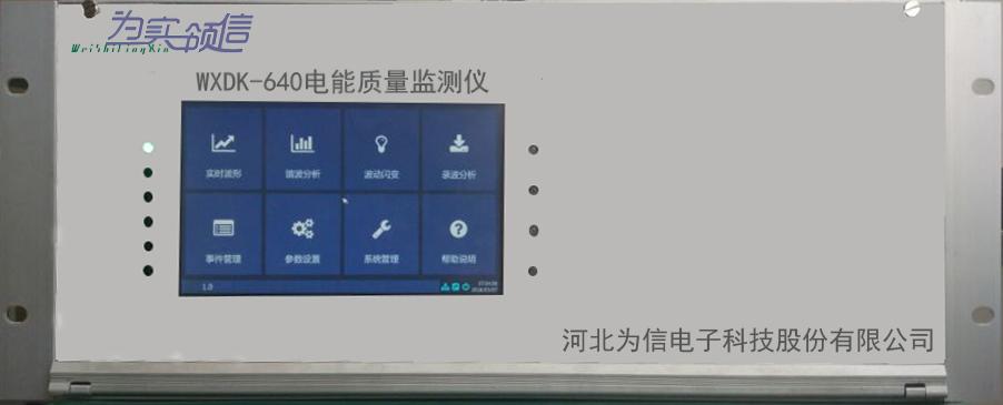 WXDK-640电能质量监控仪