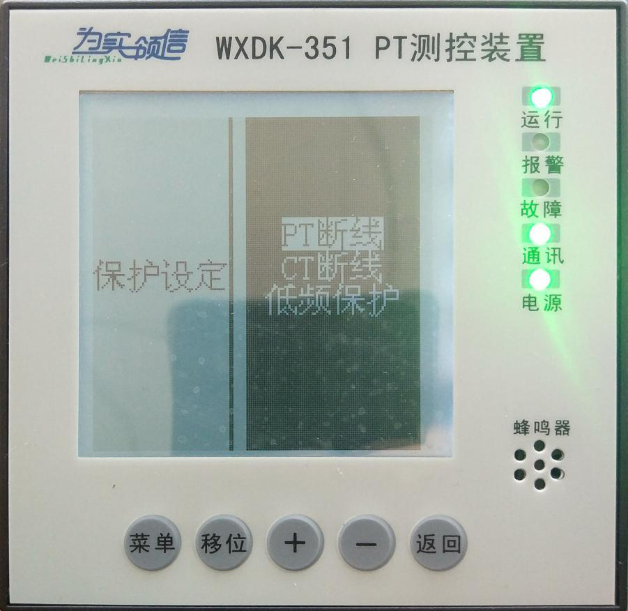 WXDK-351PT测控装置