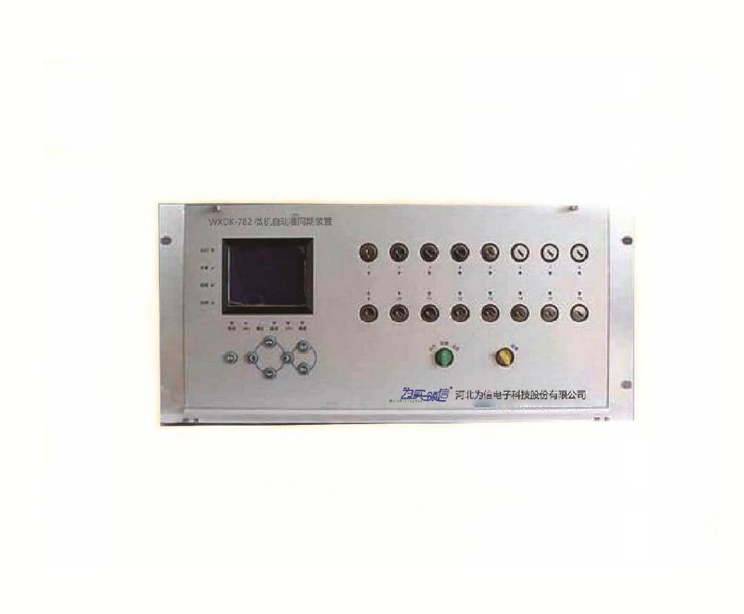 WXDK-782微机自动准同期装置
