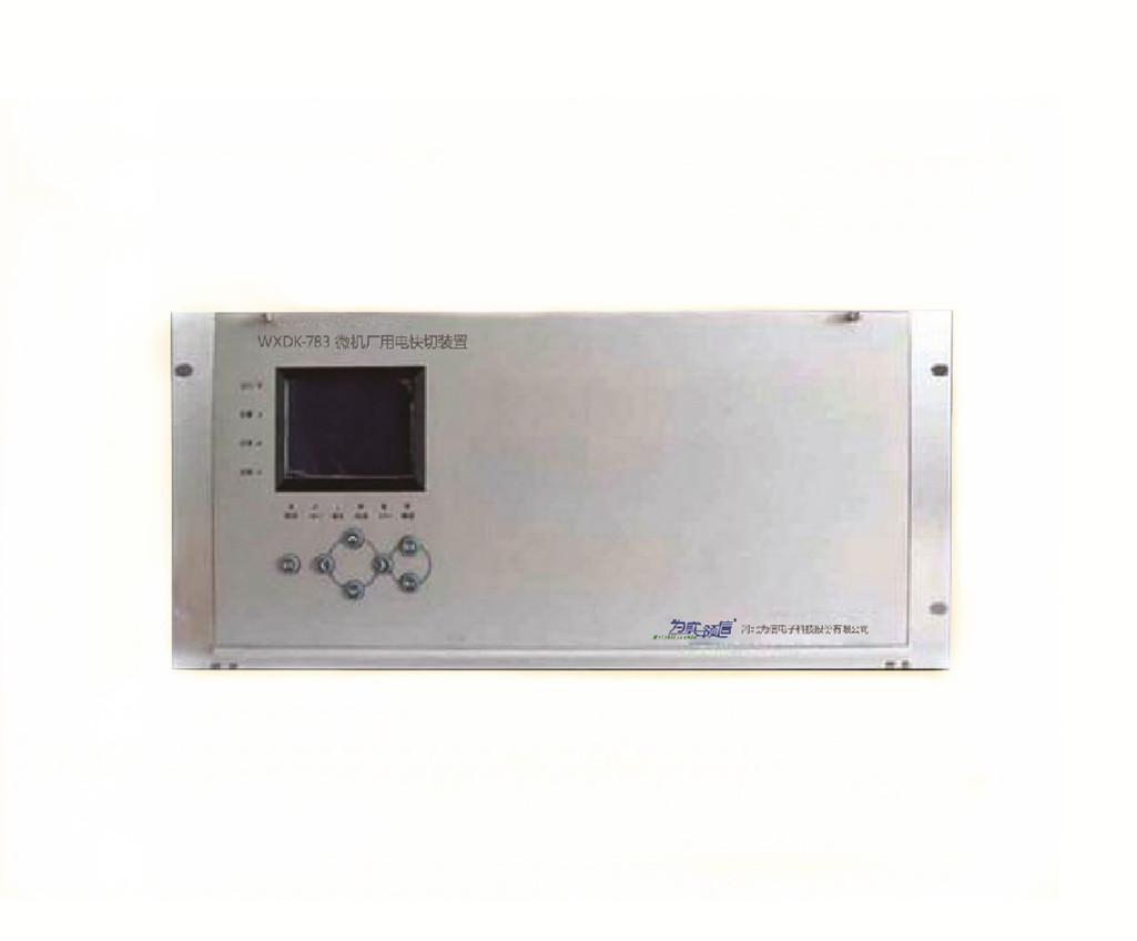 WXDK-783微机厂用电快切装置
