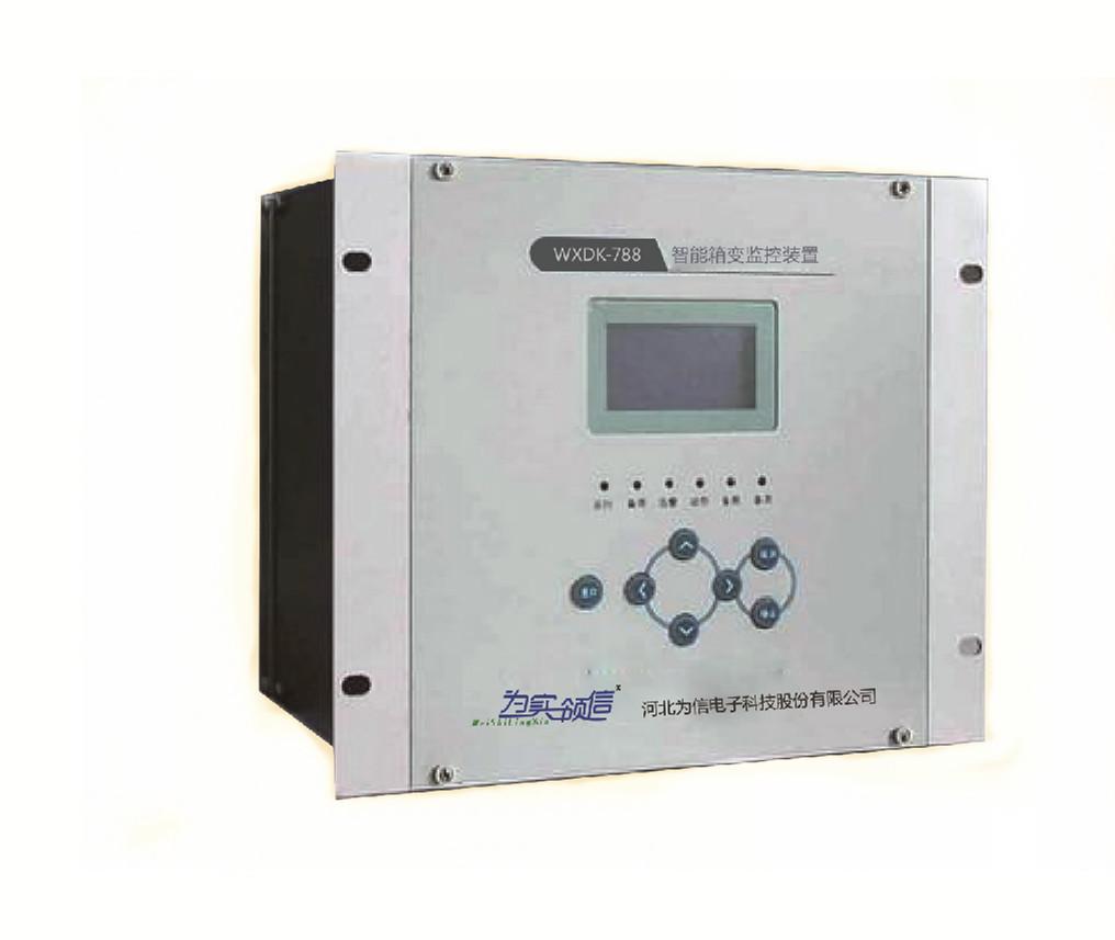 WXDK-788智能箱变监控装置