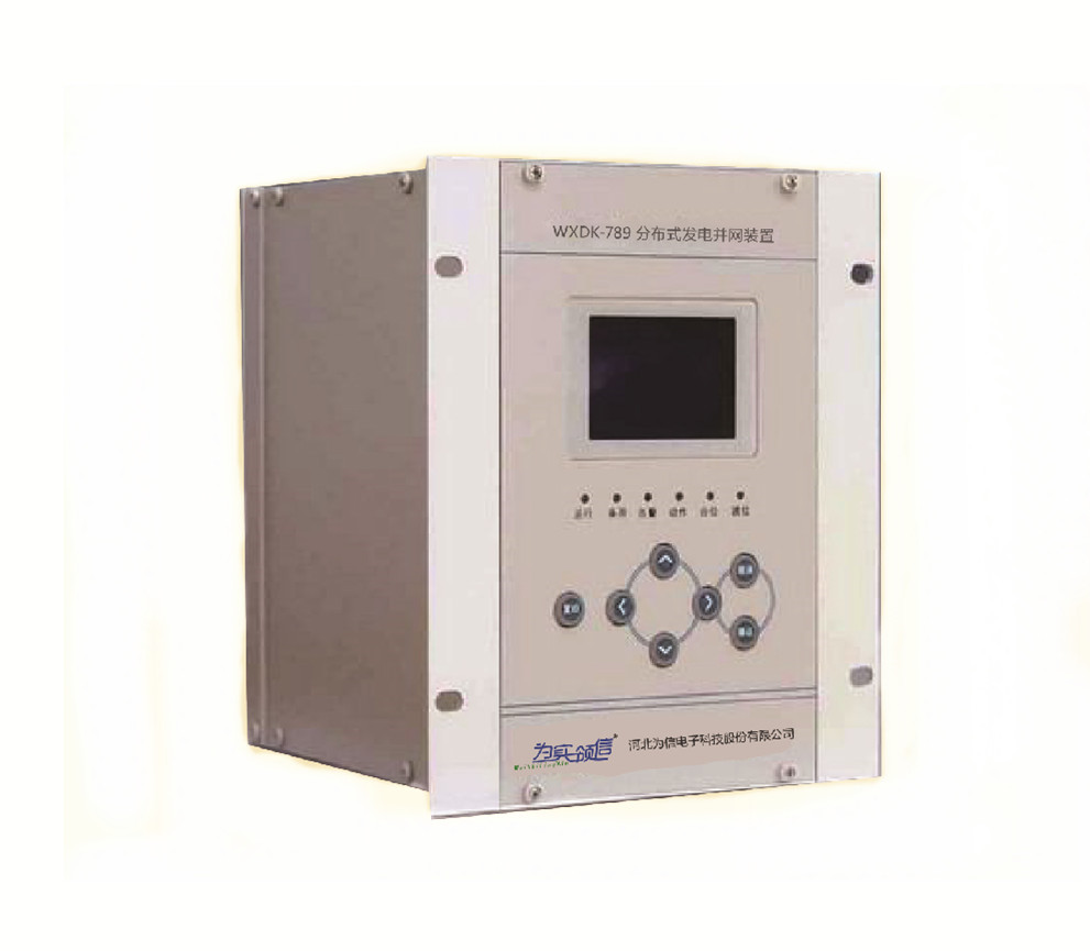 WXDK-789分布式发电并网装置