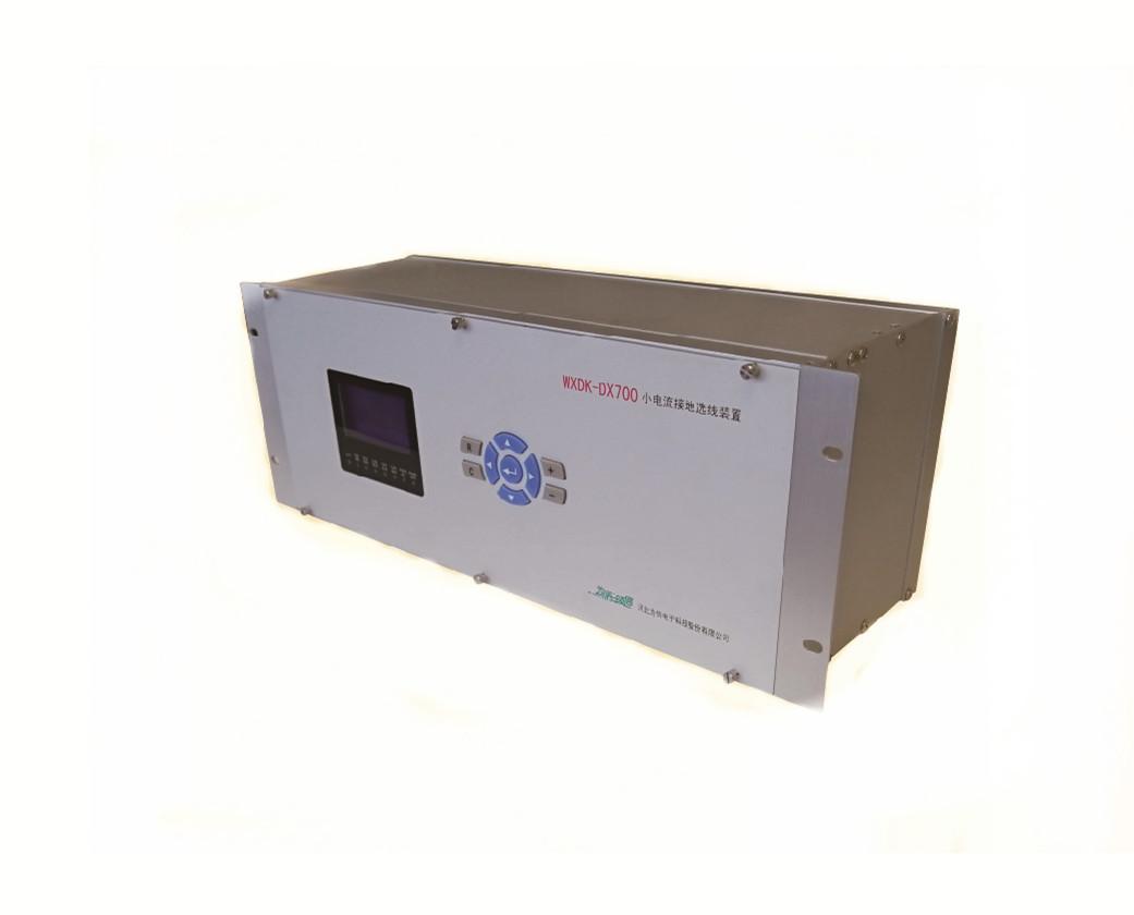 WXDK-DX700小电流接线选线装置