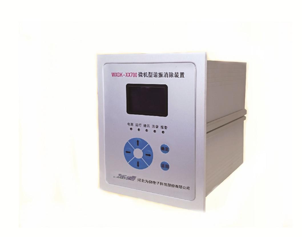 WXDK-XX700微机型消谐装置