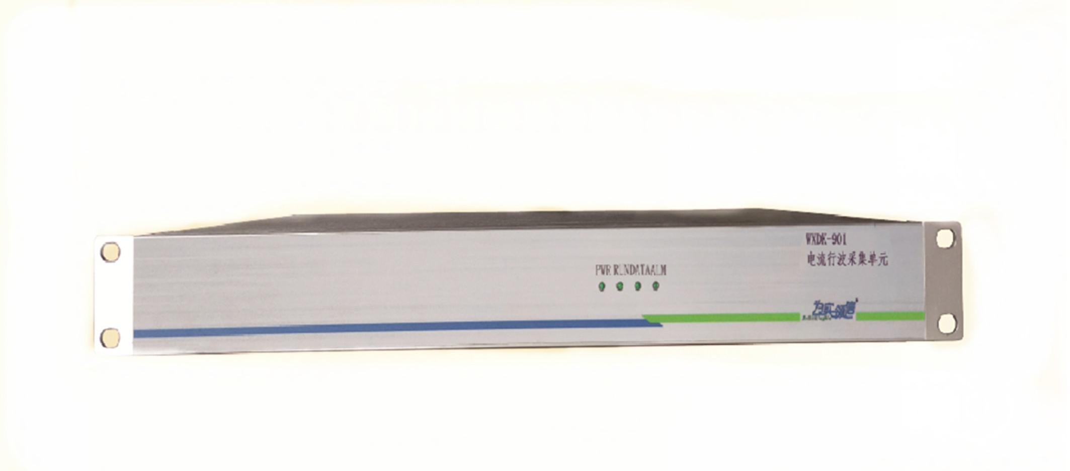 WXDK-901电流行波采集单元