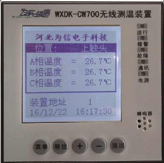WXDK-CW700无线测温
