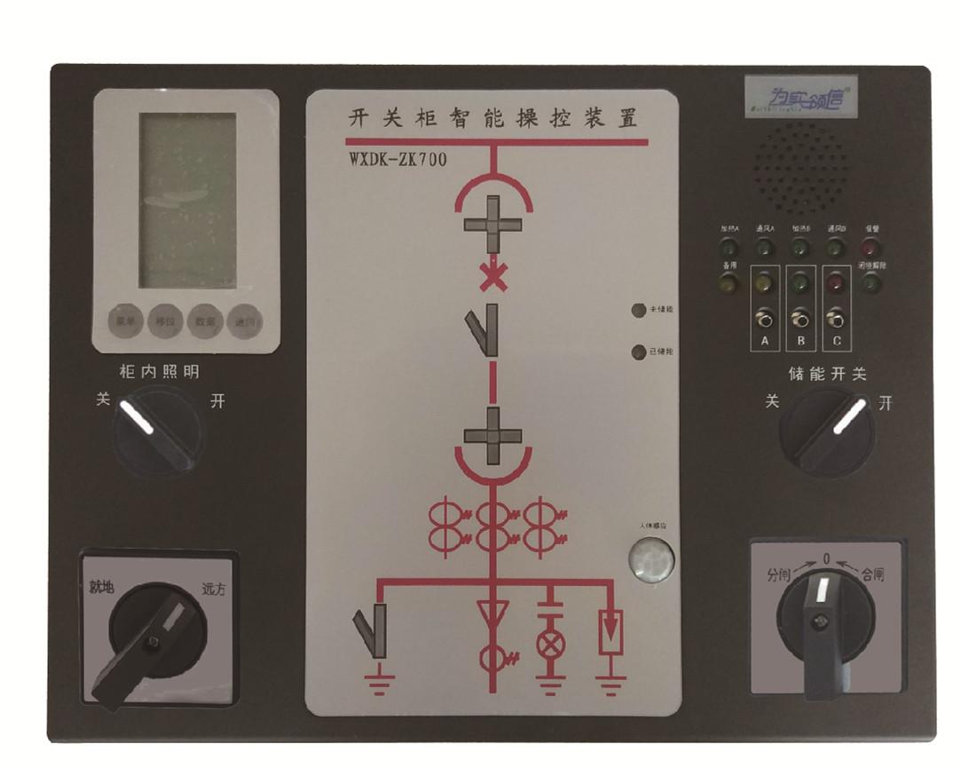 WXDK-ZK700系列开关状态操控装置