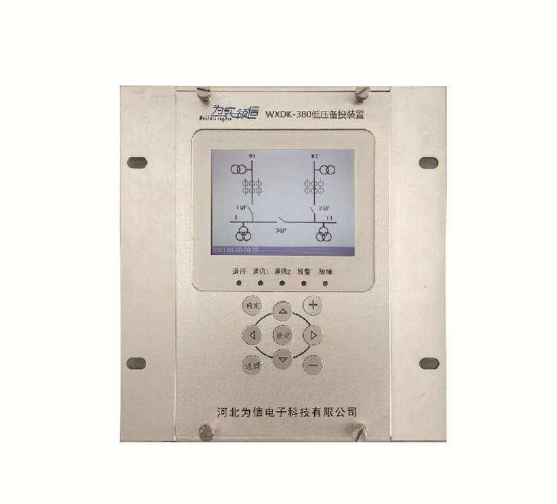 WXDK-380低压备自投装置