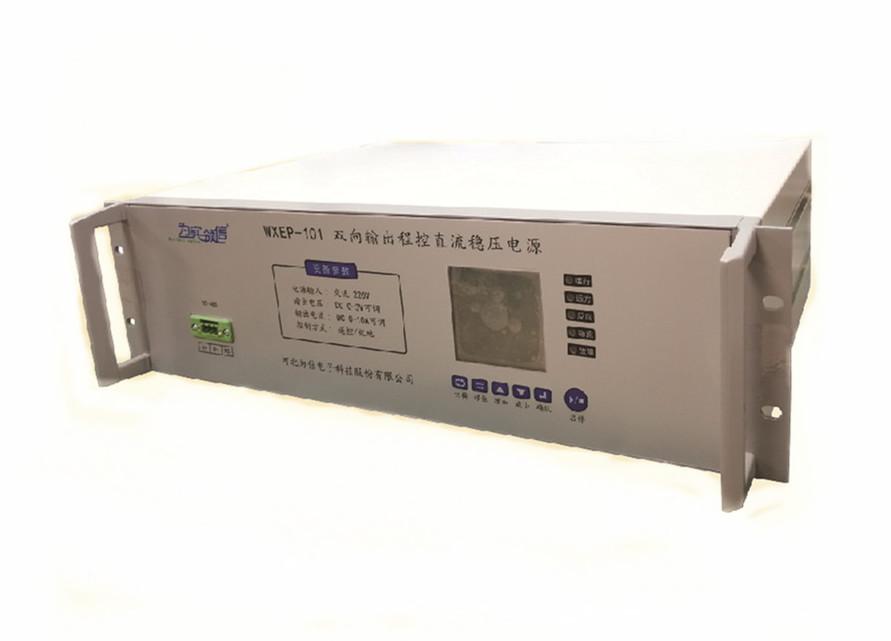 WXEP-101双向输出程控直流稳压电源