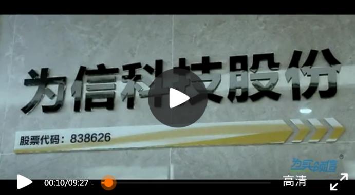 为信科技股份2020宣传片