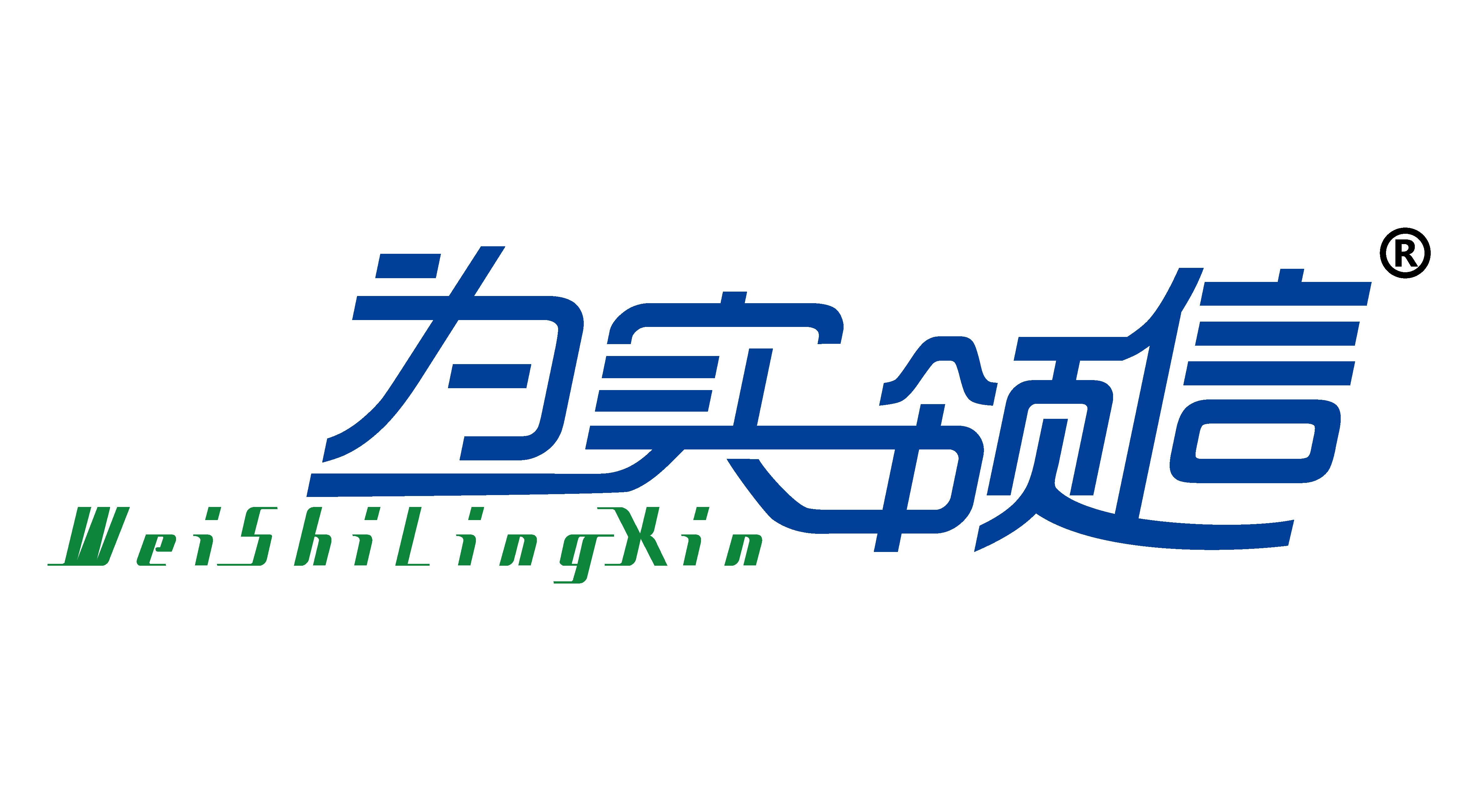 河北为信电子科技股份有限公司